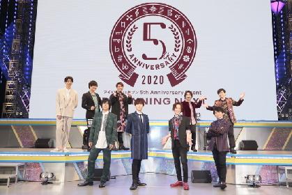 """『アイドリッシュセブン 5th Anniversary Event """"/BEGINNING NEXT""""』DAY1公演 最速レポート到着"""