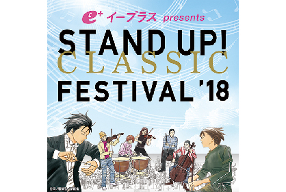 「STAND UP! CLASSIC FESTIVAL 2018」(スタクラフェス)制作発表記者会見を7月2日(月)13:30より生配信