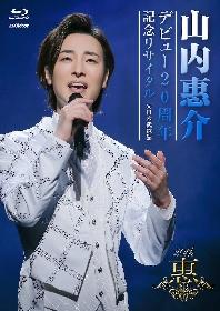 山内惠介、デビュー20周年リサイタル・日本武道館公演を映像作品化 新曲「古傷」のMVトレーラーも公開に