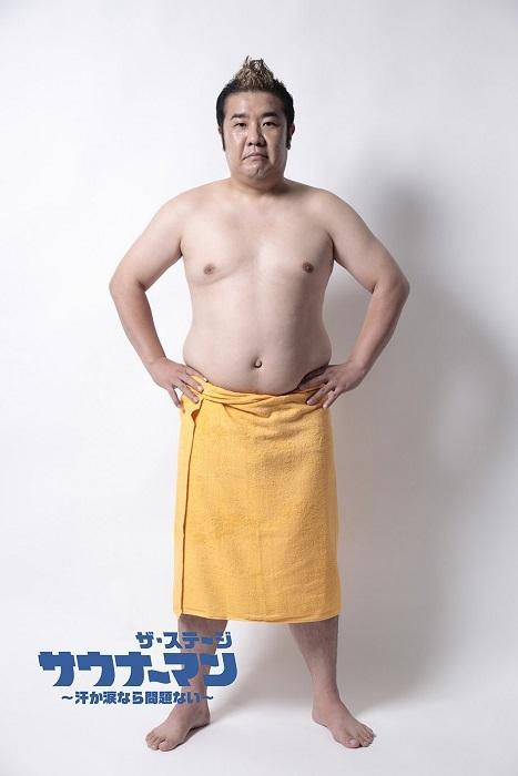 堤下敦(インパルス) (C)「サウナーマン ザ・ステージ 〜汗か涙なら問題ない〜」製作委員会