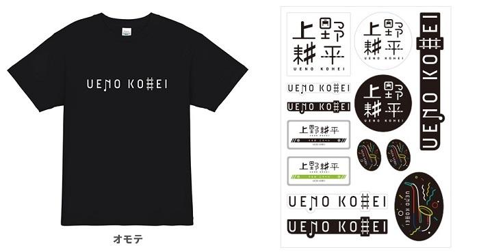 Tシャツ(S、M、Lサイズ展開あり)、ロゴステッカー