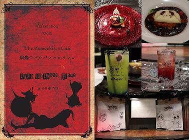 京(DIR EN GREY/sukekiyo) 完全プロデュースのカフェ「The Zemeckises café」がハロウィン仕様で開店