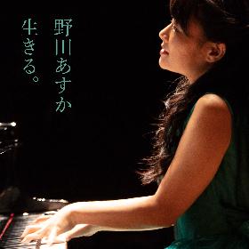 発達障害と向き合うピアニスト・野田あすか、最新曲「生きる。」の配信がスタート Music Videoも公開