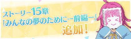 『ラブライブ!スクールアイドルフェスティバル ALL STARS』でストーリー15章、ニジガクキズナエピソード17話追加