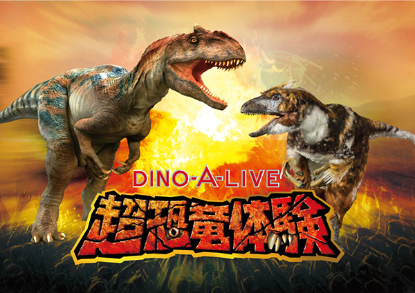 恐竜たちの息遣い、緊迫感を楽しめる恐竜ライブショー「DINO-A-LIVE」