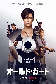 銃弾の雨を浴びて全滅……からの即復活!シャーリーズ・セロンと不死身の傭兵部隊が暴れまわる Netflix映画『オールド・ガード』予告