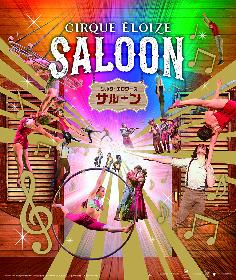 世界50ヵ国、350万人以上が熱狂! シルク・エロワーズが贈るミュージカル・サーカス『サルーン』日本公演が開催