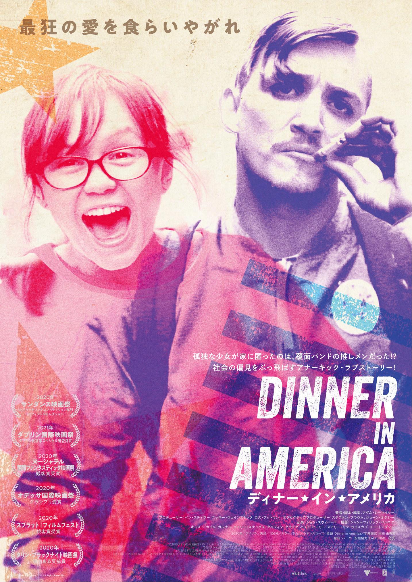 『ディナー・イン・アメリカ』