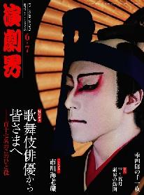 市川海老蔵が巻頭インタビューに登場 歌舞伎エンターテインメント誌『演劇界』で総勢117名の歌舞伎俳優が思いを寄せる