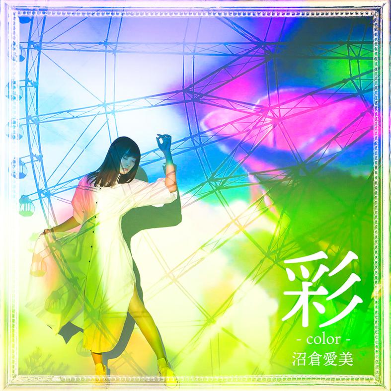 6月6日発売沼倉愛美3rdシングル『彩-color-』【通常盤】