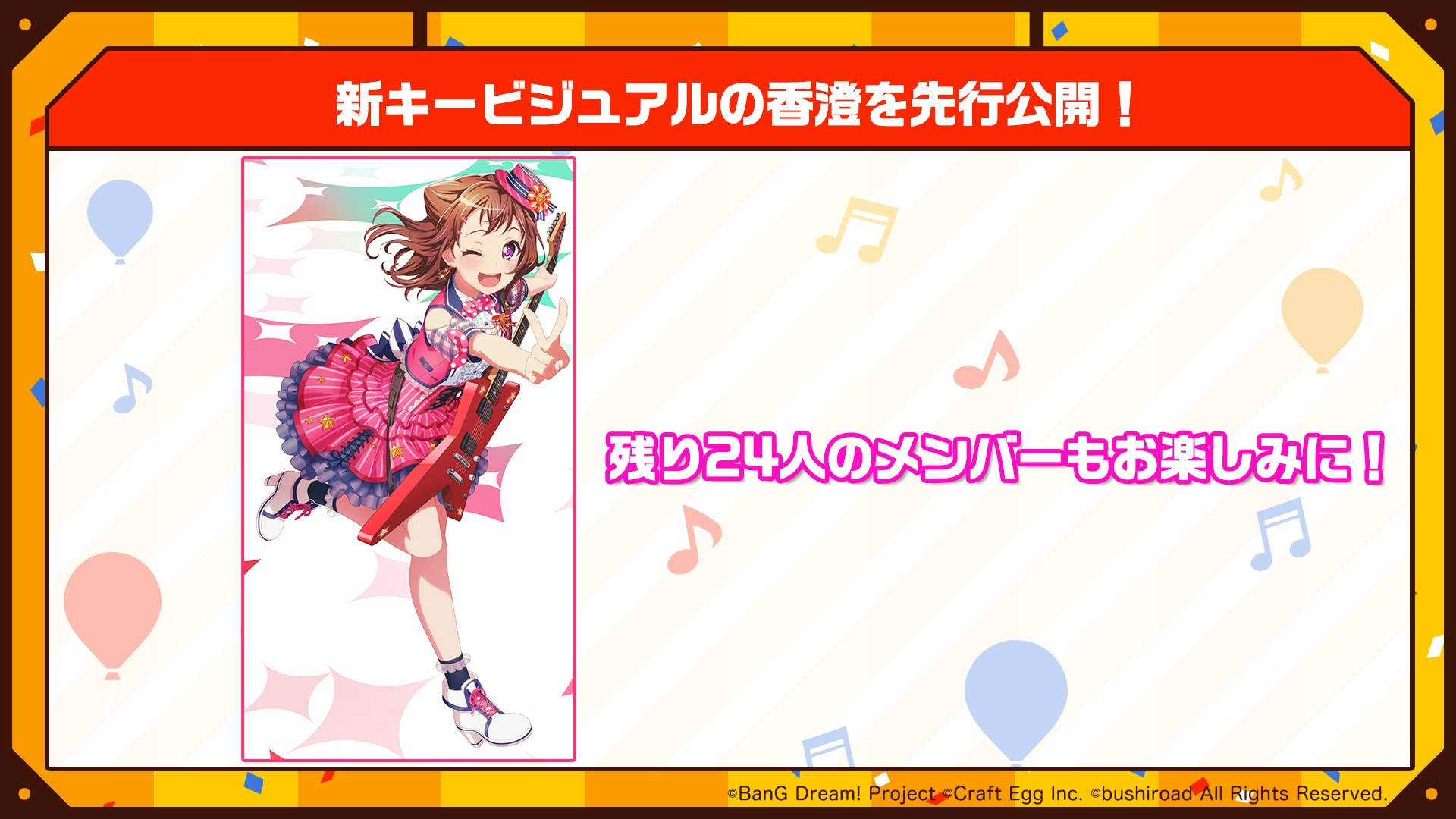 新キービジュアル (c)BanG Dream! Project (c)Craft Egg Inc. (c)bushiroad All Rights Reserved.