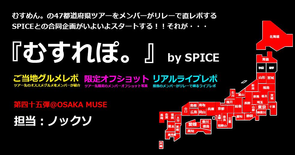 むすれぽ/大阪(ノックソ担当)