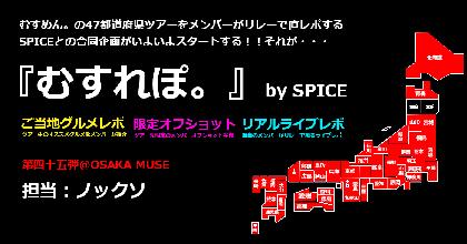 【むすれぽ。45大阪編 担当:ノックソ】むすめん。×SPICE連載企画!メンバーによる直接レポートで綴る47都道府県ツアー