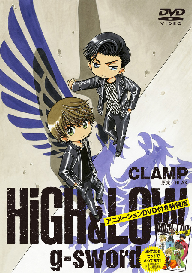 『HiGH&LOW g-sword』特装版 (C)Hi-AX/LDH ASIA (C)CLAMP・ST/講談社