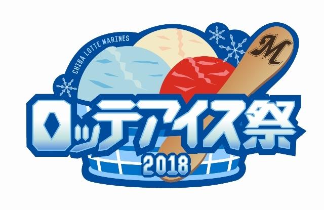 『ロッテアイス祭』は7月6日(金)からの全7試合での開催を予定