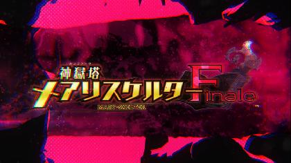 高野麻里佳、高橋李依、長久友紀のユニット・イヤホンズ ゲーム『神獄塔 メアリスケルターFinale』のOP主題歌が決定