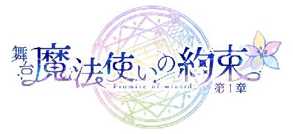 魔法使いと心を繋ぐ育成ゲームを初舞台化 メインストーリーを3章に分けて『魔法使いの約束』を上演