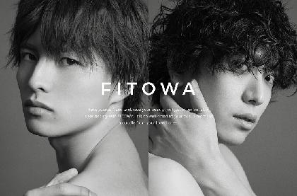 黒羽麻璃央、小南光司がプロデュース 高品質シートマスク『FITOWA』10/11より発売開始