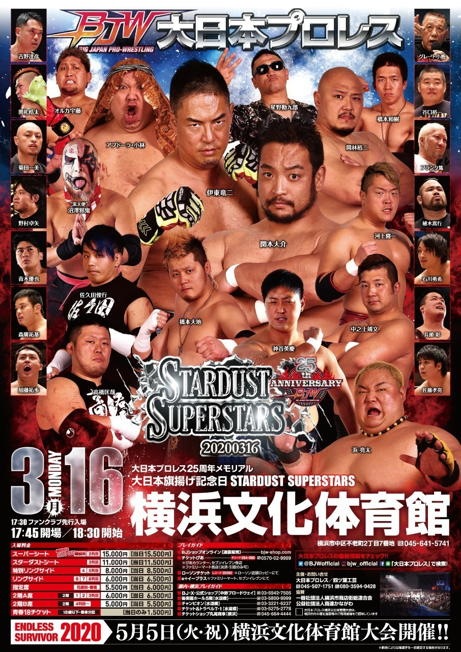 『大日本旗揚げ記念日「STARDUST SUPERSTARS」』は3月16日(月)開催