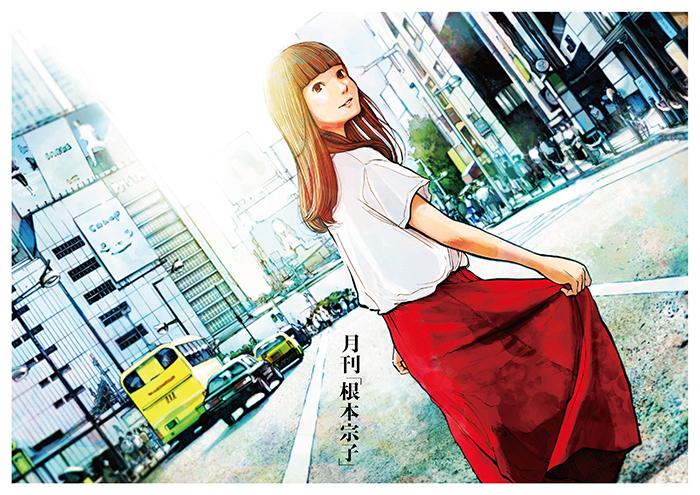 月刊「根本宗子」【浅野いにお】描き下ろし