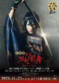 舞台『刀剣乱舞』5周年記念プロジェクト、劇場版が始動 第1弾は11月に舞台『刀剣乱舞』虚伝 燃ゆる本能寺を上映