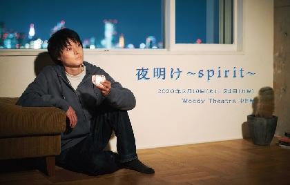 柳浩太郎が舞台復帰 河合龍之介、森山栄治らテニミュメンバーも出演で『夜明け〜spirit〜』が上演決定