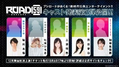 鮎川太陽、七海ひろきらが新たに参戦 舞台『ROAD59 -新時代任侠特区-』キャスト第2弾を発表