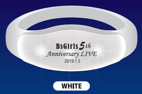 「BsGirls 5th Anniversary LIVE」限定ルミカシリコンバンド(非売品)(※デザインイメージ)