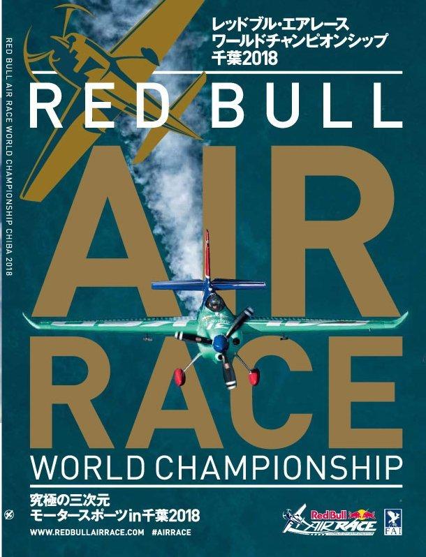 千葉会場だけで手に入る公式ガイドブック(日本語版) (c) Red Bull Content Pool