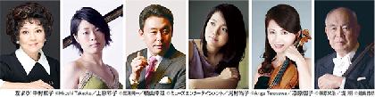 中村紘子 メモリアル・コンサート 多岐にわたる偉大な業績を讃えて