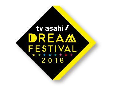 NEWSが音楽フェスに初出演決定! 『テレビ朝日ドリームフェスティバル2018』出演アーティスト第3弾を発表