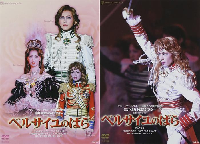 2006年版の星組「フェルゼンとマリー・アントワネット編」DVDと雪組「オスカル編」DVD