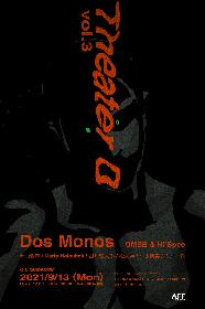 Dos Monos自主企画『Theater D vol.3』、SMTK・Marty Holoubek、細井徳太郎、松丸契らバックバンドを発表