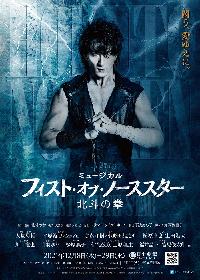 ミュージカル『フィスト・オブ・ノーススター~北斗の拳~』ワークショップオフィシャルレポート