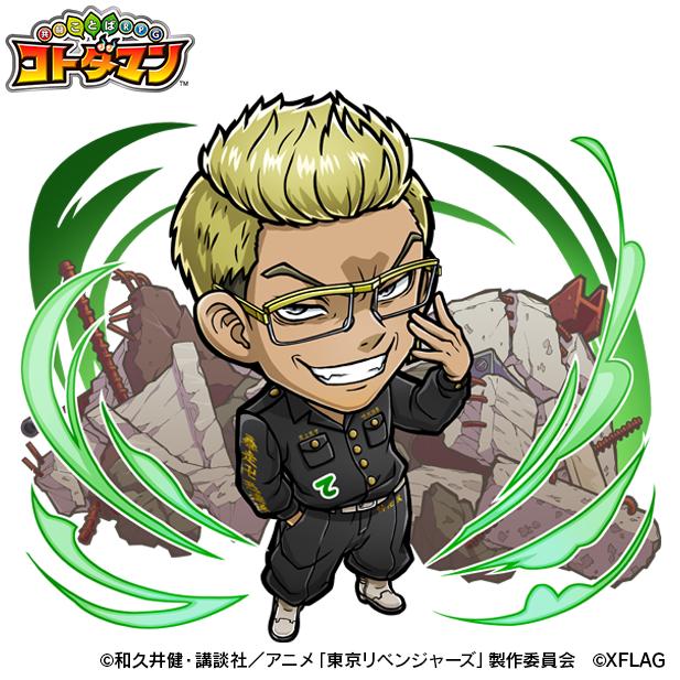 (c)和久井健・講談社/アニメ「東京リベンジャーズ」製作委員会 (c)XFLAG