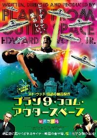 宮藤官九郎らが副音声で「史上最低の監督」の最高傑作を語る ACTIONオンライン映画祭Vol.2『プラン9・フロム・アウタースペース』