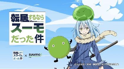 『SUUMO』とアニメ『転スラ』がコラボ!人気キャラのお部屋を大公開!!自分に近いキャラとぴったりな部屋がわかる診断コンテンツも