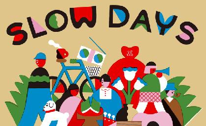 UA、シャムキャッツ、中村佳穂BAND、D.A.N.ら出演の近郊型ゆるフェス 『SLOW DAYS』が大阪で開催