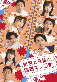 富田翔主演 舞台『知恵と希望と極悪キノコ』出演者がさまざまな表情を見せるメインビジュアルが解禁