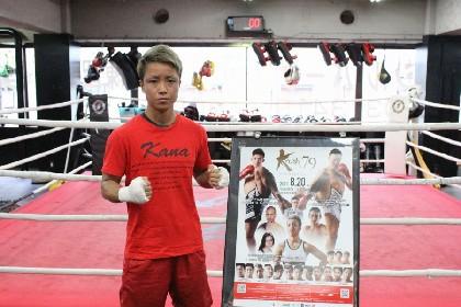 『Krush.79』KANA、K-1王者流トレーニングで KO宣言