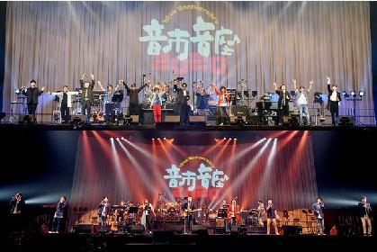 スターダスト☆レビュー、KAN・鈴木雅之・藤井フミヤ・ゴスペラーズらと競演した『10th Anniversary 音市音座 2020』が映像作品に