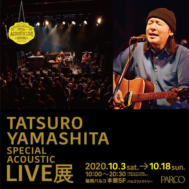 『山下達郎 Special Acoustic Live展』福岡パルコ パルコファクトリー