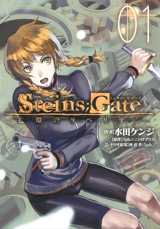 「STEINS;GATE 亡環のリベリオン」 (C) 2009-2012 5pb./Nitroplus (C)Mizuta Kenji/MAG Garden