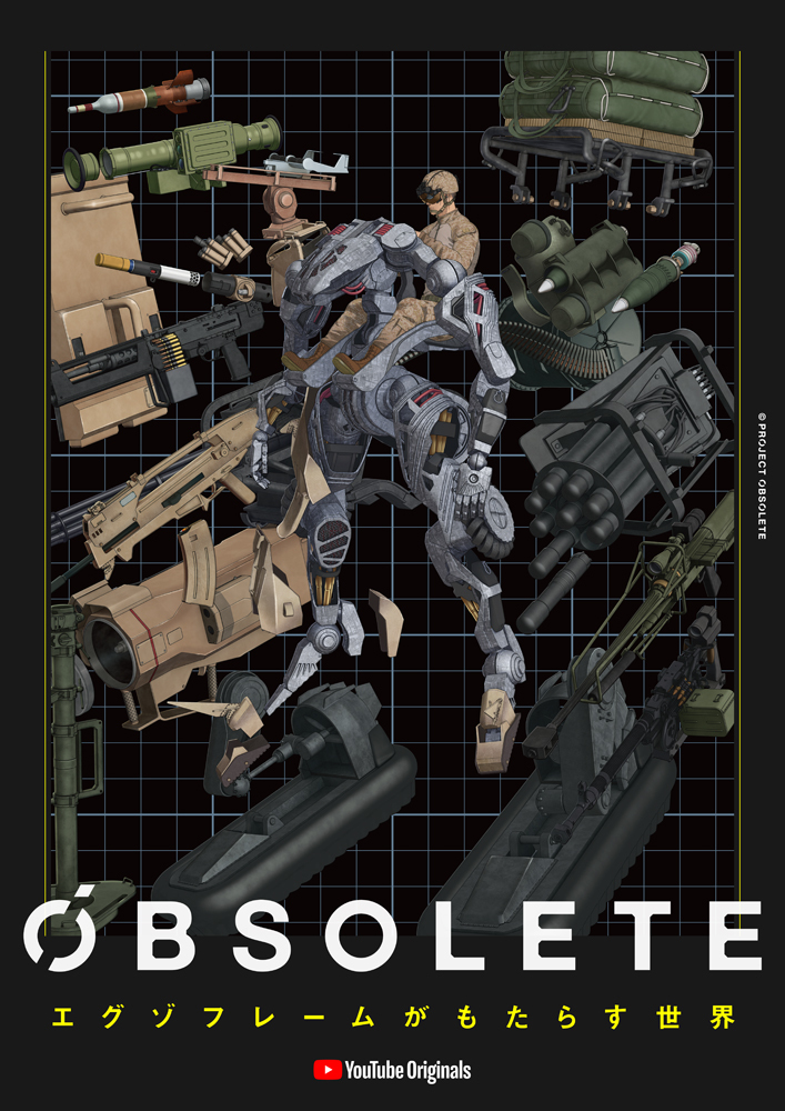 『OBSOLETE』ティザービジュアル (C)PROJECT OBSOLETE