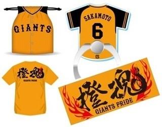 その他、関連グッズも多く販売される予定。プレミアモノのグッズだけあって、ファンなら『橙魂』デーは必ず行くべしだ(画像はイメージ) Copyright © Yomiuri Giants All rights reserved.