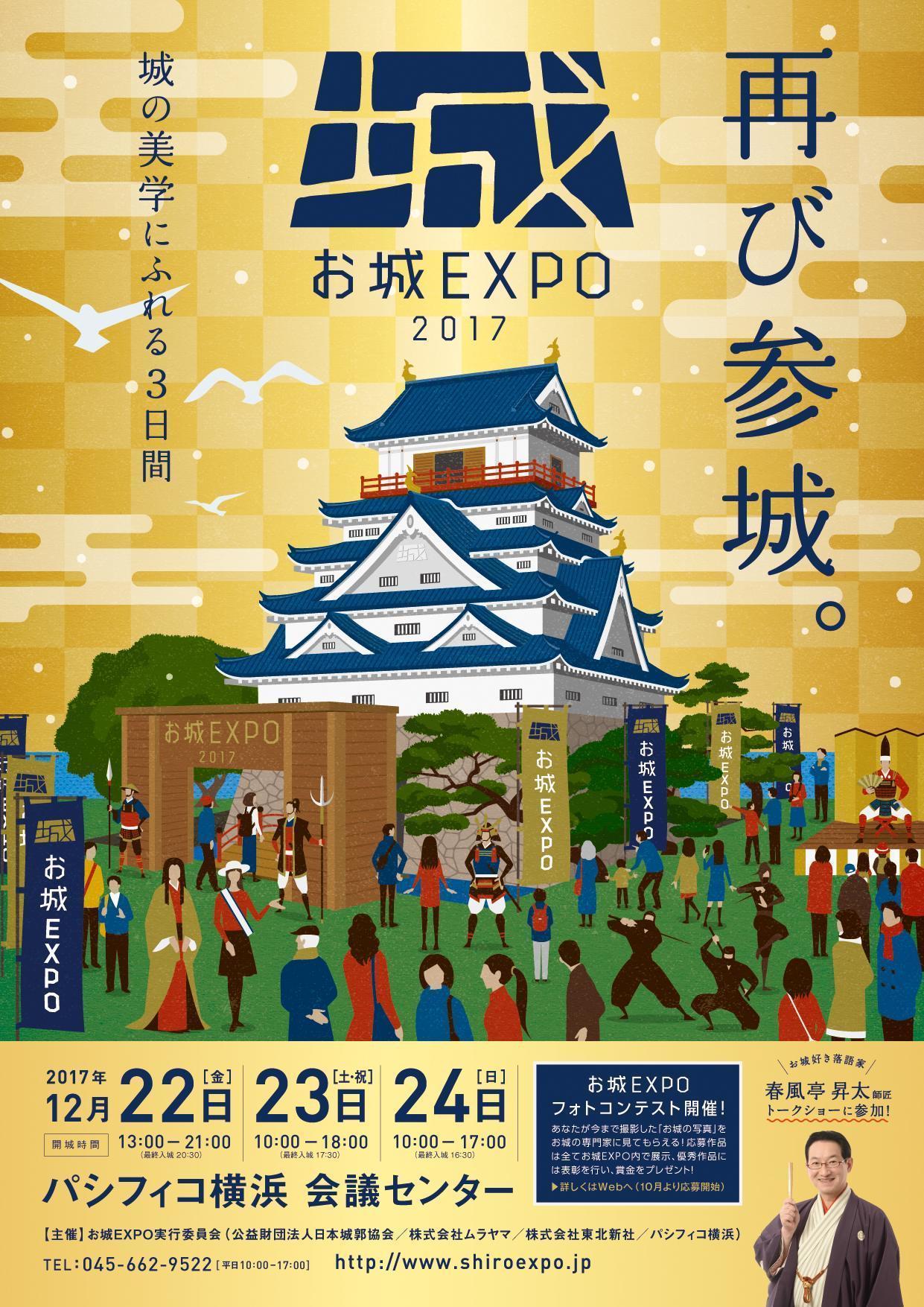 お城EXPO 2017