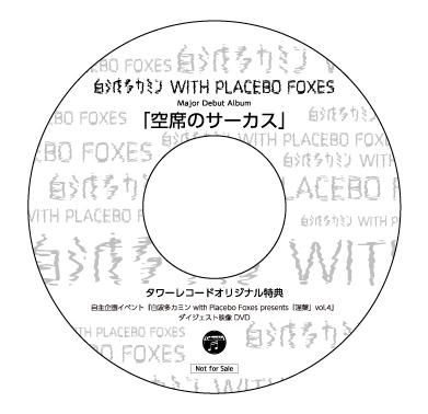 白波多カミン with Placebo Foxes