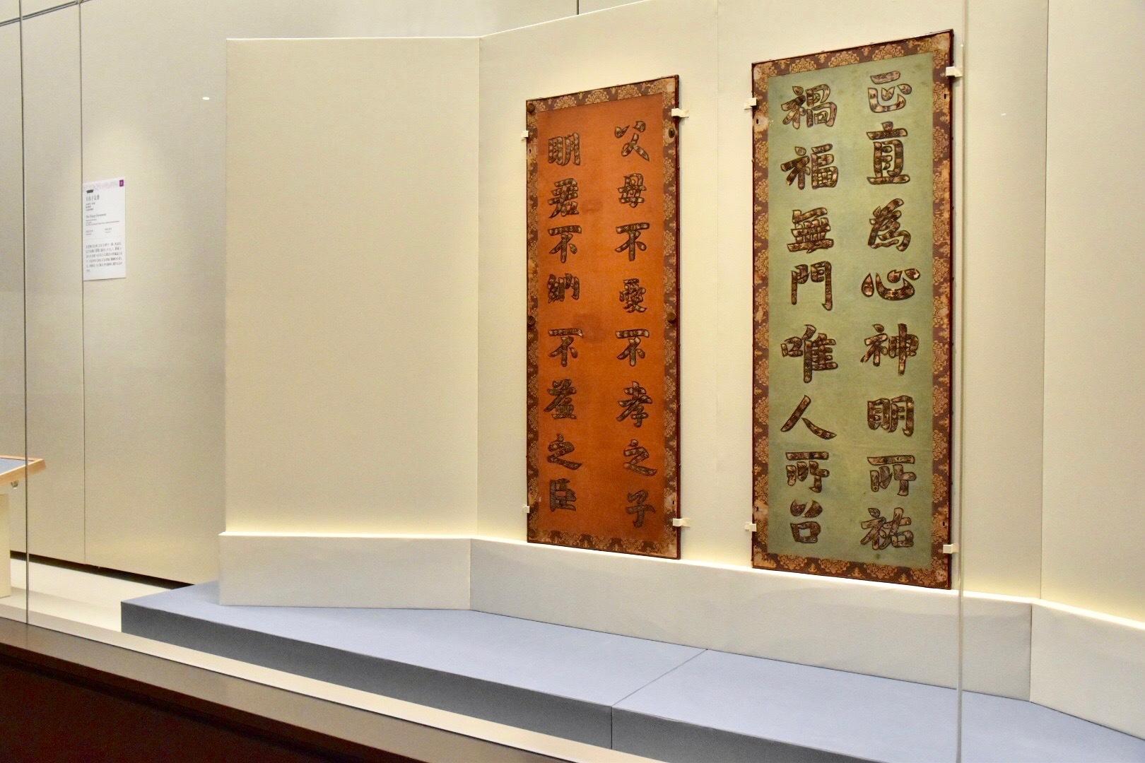 正倉院宝物《鳥毛帖成文書屏風》 奈良時代 8世紀 正倉院蔵 前期展示