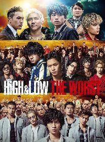 行くぞ、てめぇら! 川村壱馬×志尊淳×山田裕貴『HiGH&LOW THE WORST』DVD/Blu-rayが発売へ