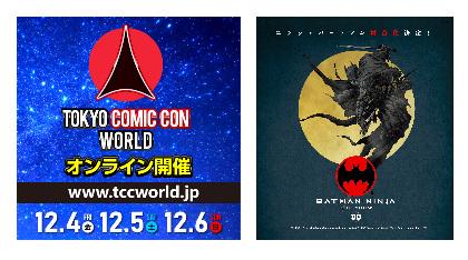 『ニンジャバットマン ザ・ショ―』が東京コミコン2020に参加決定 12月4日(金)16:00からショー特報映像も公開の特別番組を放送